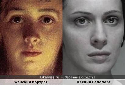 Ксения Рапопорт и женский портрет