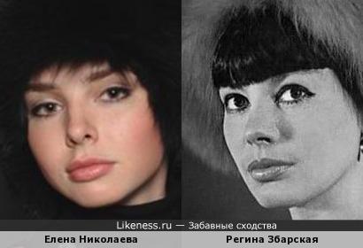 Елена Николаева напомнила Регину Збарскую