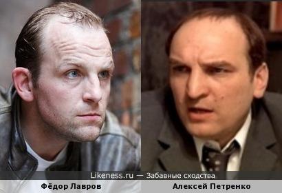 Фёдор Лавров и Алексей Петренко