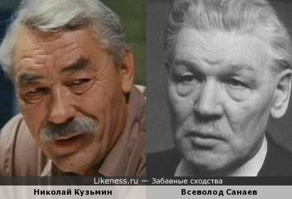 Николай Кузьмин и Всеволод Санаев