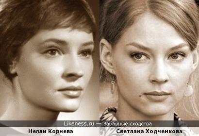 Нелли Корнева и Светлана Ходченкова