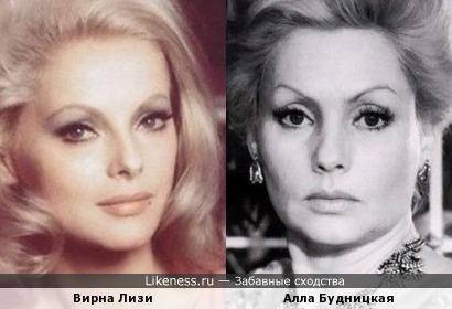 Вирна Лизи и Алла Будницкая