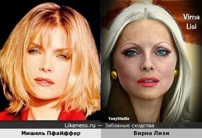 Мишель Пфайффер и Вирна Лизи