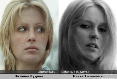 Наталья Рудная и Беата Тышкевич