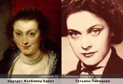 Татьяна Пилецкая немного похожа на Изабеллу Брант с портрета Рубенса