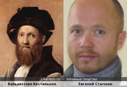 Евгений Стычкин и Бальдассаре Кастильоне Рафаэля