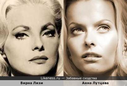 Вирна Лизи и Анна Лутцева