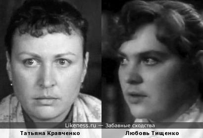 Татьяна Кравченко и Любовь Тищенко