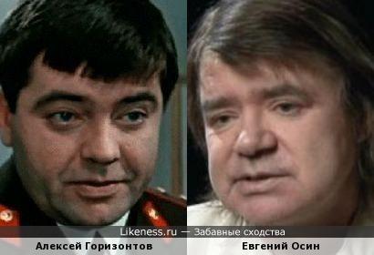 Алексей Горизонтов и Евгений Осин