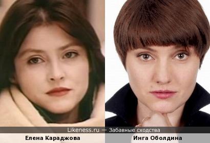 Елена Караджова и Инга Оболдина