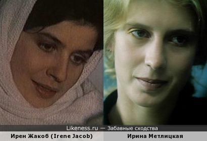 Ирен Жакоб и Ирина Метлицкая