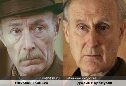 Николай Гринько и Джеймс Кромуэлл