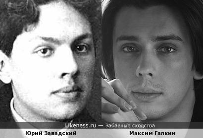 Юрий Завадский и Максим Галкин