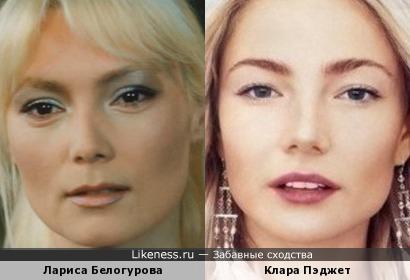 Лариса Белогурова и Клара Пэджет