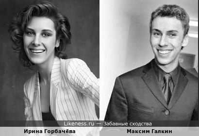 Ирина Горбачёва и Максим Галкин...улыбнулись
