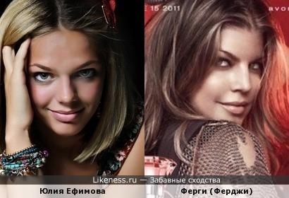 Юлия Ефимова и Ферги