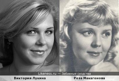 Виктория Лукина напомнила мне Розу Макагонову