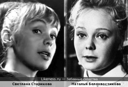 Светлана Старикова и Наталья Белохвостикова