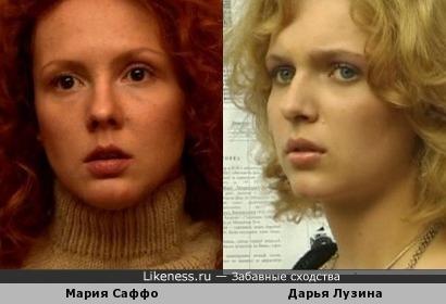 Мария Саффо и Дарья Лузина