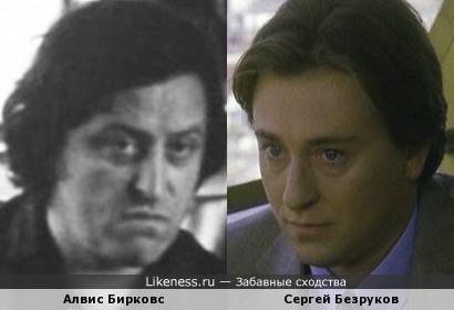 Алвис Бирковс и Сергей Безруков