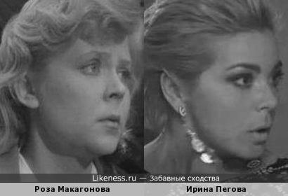 Роза Макагонова и Ирина Пегова