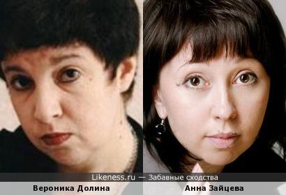 Вероника Долина и Анна Зайцева