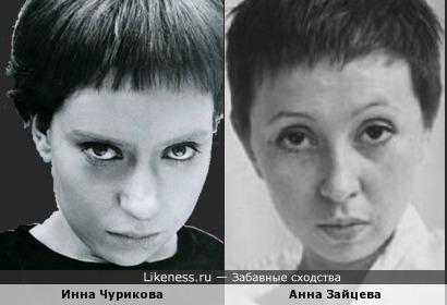 Инна Чурикова и Анна Зайцева