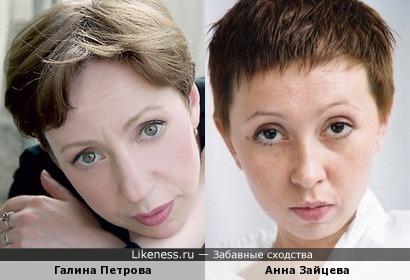 Галина Петрова и Анна Зайцева