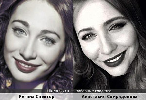 Регина Спектор и Анастасия Спмридонова