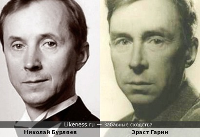Николай Бурляев и Эраст Гарин