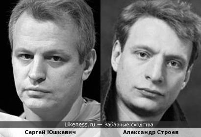 Сергей Юшкевич и Александ Строев