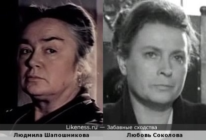 Людмила Шапошникова и Любовь Соколова