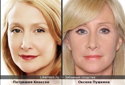 Патришия Клаксон и Оксана Пушкина
