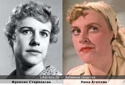 Фрэнсис Стернхаген и Нина Агапова