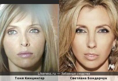 Тоня Кинцингер и Светлана Бондарчук