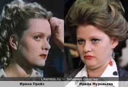 Ирина Прейс и Ирина Муравьева