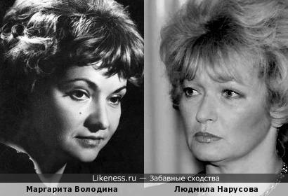 Маргарита Володина и Людмила Нарусова