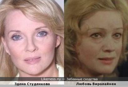Здена Студенкова и Любовь Виролайнен