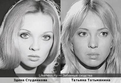 Здена Студенкова и Татьяна Тотьмянина