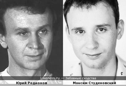 Юрий Родионов и Максим Студеновский