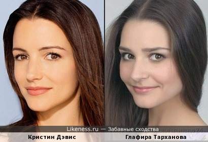 Кристин Дэвис и Глафира Тарханова