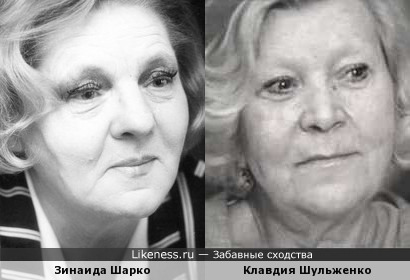 Зинаида Шарко и Клавдия Шульженко