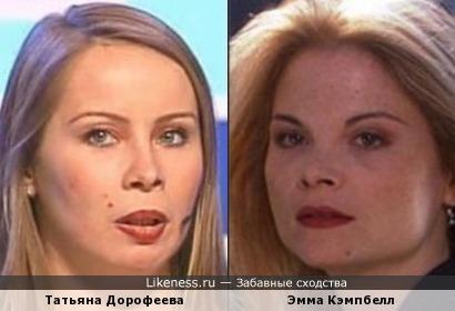 Татьяна Дорофеева и Эмма Кэмпбелл