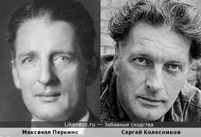 Максвелл Перкинс и Сергей Колесников