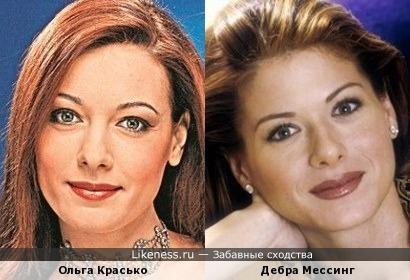 Ольга Красько и Дебра Мессинг