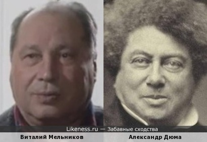 Виталий Мельников и Александр Дюма
