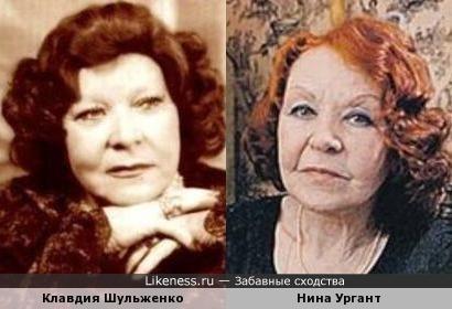 Клавдия Шульженко и Нина Ургант