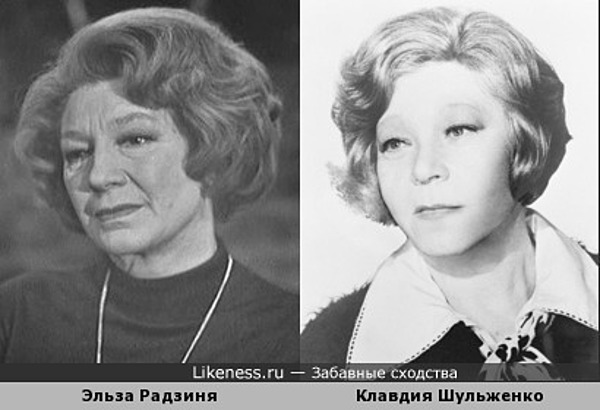 Клавдия Шульженко и Эльза Радзиня