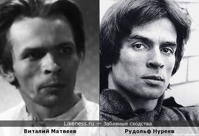 Виталий Матвеев и Рудольф Нуреев