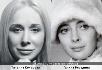Татьяна Кольцова и Галина Беседина